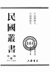 【复印件】中国佛教史-黄忏华-1935年版-