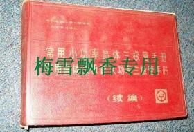 常用小功率晶体三极管手册续集 正版  二极管三极管