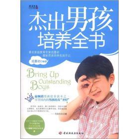 杰出男孩培养全书 成墨初9787501987252 中国轻工业