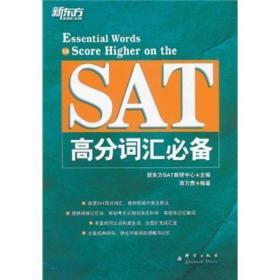 新东方·SAT高分词汇必备