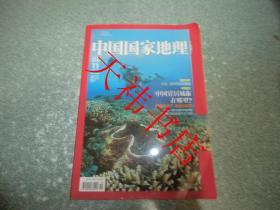 中国国家地理2013.11总第637期