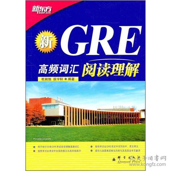 新GRE高频词汇:阅读理解