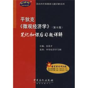 平狄克《微观经济学》:平狄克〈微观经济学〉笔记和课后习题详解