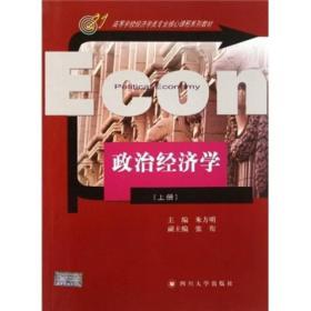 高等学校经济学类专业核心课程系列教材:政治经济学(上)