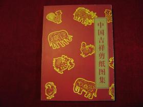 中国吉祥剪纸图集