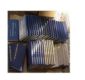 包邮正版全新国家图书馆藏民国孤本外交档案续编w