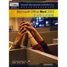 MICROSOFT OFFICE WORD2003专业级认证教程(附光盘)