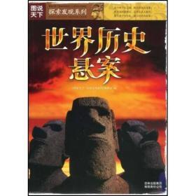 图说天下·探索发现系列:世界历史悬案
