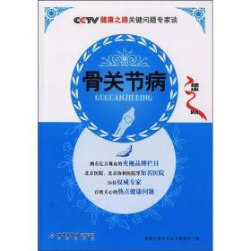 骨关节病——CCTV健康之路关键问题专家谈