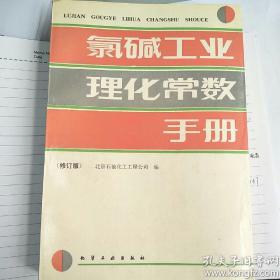 氯碱工业理化常数手册