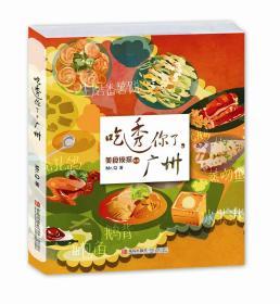 美食侦探系列你吃透你了,广州