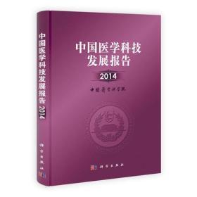 中国医学科技发展报告 2014