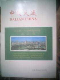 """中国大连-------大连获""""全球环境500佳""""纪念票"""