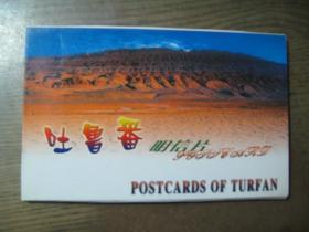 吐鲁番明信片(11枚/套,带外套装)