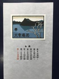 日本藏书票 月历  松见八百造 1983年作