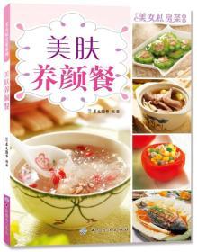 美女私房菜系列:美肤养颜餐