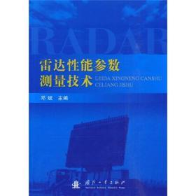 雷达性能参数测量技术