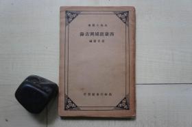 1934年商务印书馆32开:西康疆域溯古录