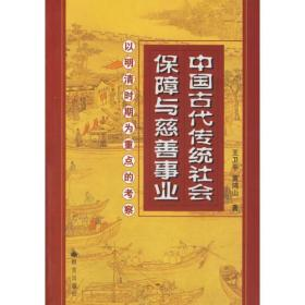 中国古代传统社会保障与慈善事业:以明清时期为重点的考察