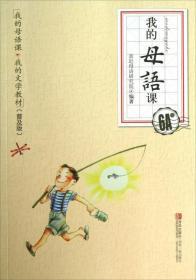 我的母语课 6A级 专著 徐冬梅,岳乃红主编 亲近母语研究院编著 wo de mu yu ke