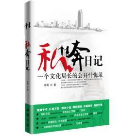 《私奔日记》 寿哥  中国书店出版社 9787514900880