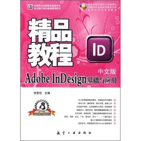 Adobe InDesign基础与应用精品教程 专著 甘登岱主编 Adobe InDesign ji chu yu ying yong