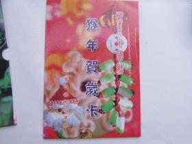中国小钱币珍藏册:猴年贺礼卡 情系中国结
