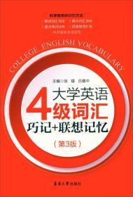 大学英语四级词汇巧记+联想记忆(第三版)