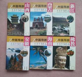 中国导游十万个为什么:山西,浙江,安徽,内蒙古,海南,佛教(6册)