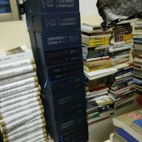 抗战时期重庆沙磁文化区档案史料选编   精装上下全  现货