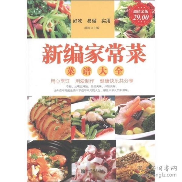 正版】新编家常菜菜谱大全