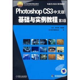 Photoshop CS3中文版基础与实例教程