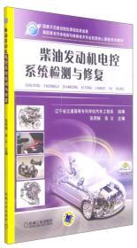 柴油发动机电控系统检测与修复/高职高专汽车检测与维修技术专业优质核心课程系列教材