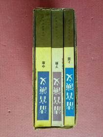 中国历史故事连环画库:清宫演义(上中下)【盒装】