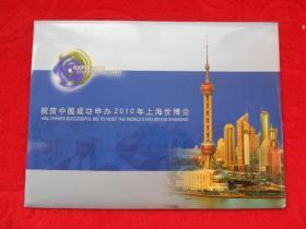 【祝贺中国成功申办2010年上海世博会】个性化小版票个性化版票
