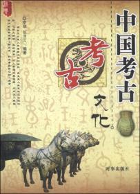 经典文化系列:中国考古文化