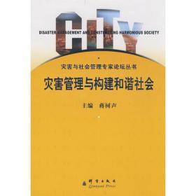 災害管理與構建和諧社會