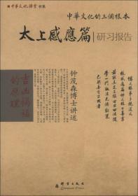 中华经典研习中华文化的三个根本