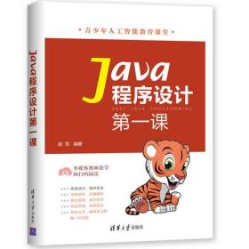 Java法式榜样设计第一课