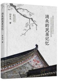 【正版新书】消失的民居记忆