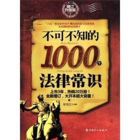 正版 不可不知的1000个法律常识 徐宪江 工人出版社