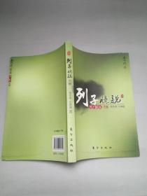 正版 南怀瑾作品集1 列子臆说(下册)(1版1印)品净无迹