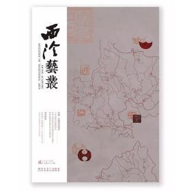 西泠艺丛·2018年第二期(主题:巴蜀印学研究)