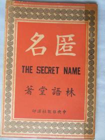 匿名——林语堂——1958年初版