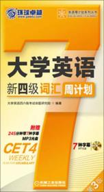 环球卓越·英语周计划系列丛书:大学英语新四级词汇周计划(第3版)