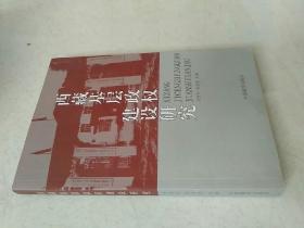 西藏基层政权建设研究