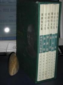 刘国钧文集 李文瑞 南京师范大学出版社 9787810475976
