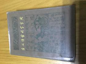 古汉语常用字字典(老版本)