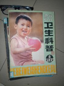 河北卫生科普 1982.3