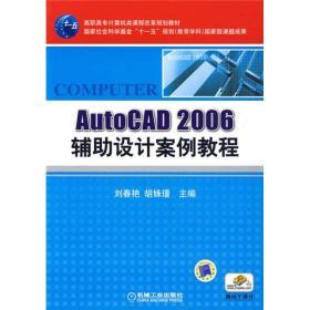 AutoCAD2006辅助设计案例教程